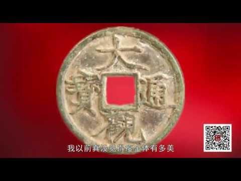 《一寶眼福》第2期:中國古代錢幣趣谈