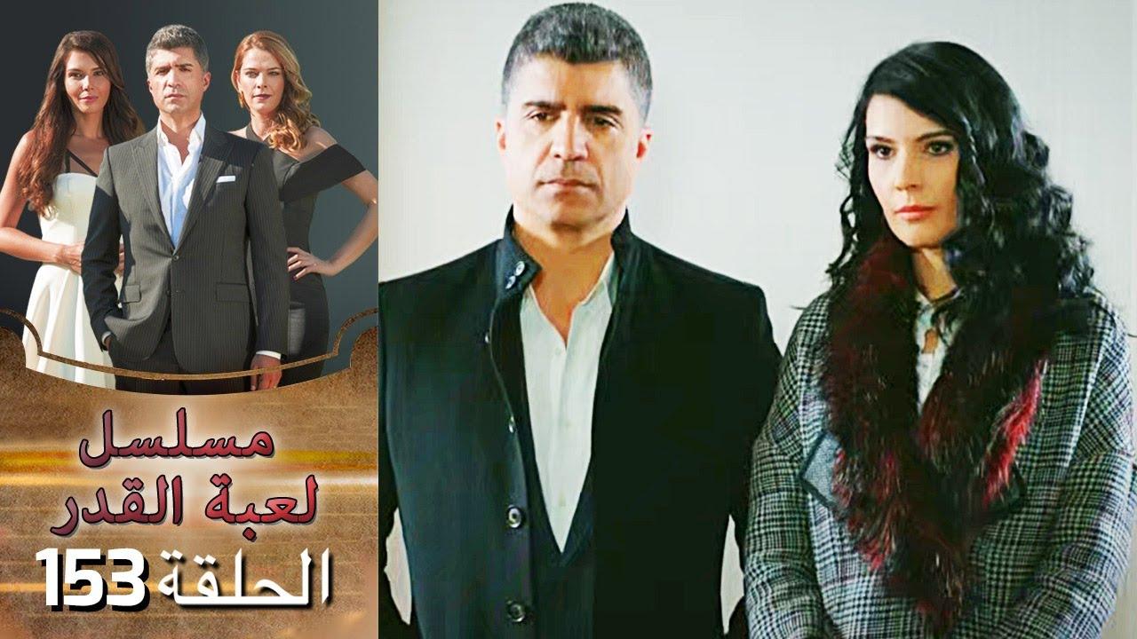 Kaderimin Yazıldığı Gün مسلسل لعبة القدر الحلقة 153