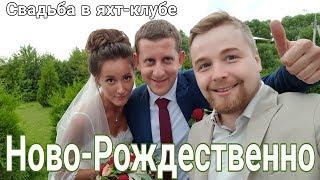Свадьба в яхт-клубе Ново-Рождественно! Сергей и Анна [отчёт]