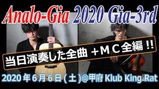 Analo-Gia Gia-3rd プレミア配信版
