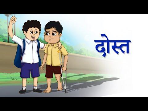 दोस्त, बच्चों की कहानियां | हिंदी नैतिक कहानी | Ssoftoons Hindi
