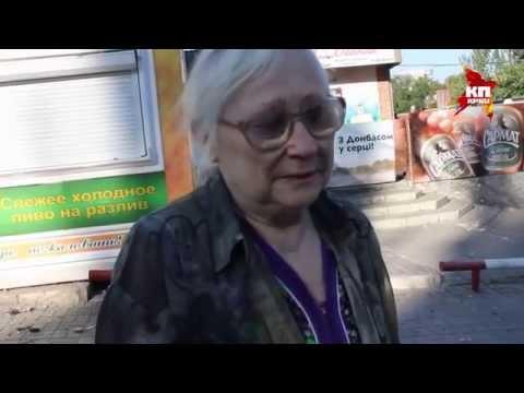 Центр Донецка подвергся обстрелу