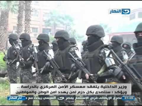 اخر النهار - وزير الداخلية يتفقد قطاع الامن المركزي و ا�...