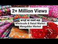 Biggest wholesale clothes market-it's Fabric lovers Heaven & Designers Hub-Mangaldas market Mumbai