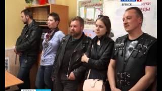 Брянские байкеры провели в школе урок безопасности дорожного движения