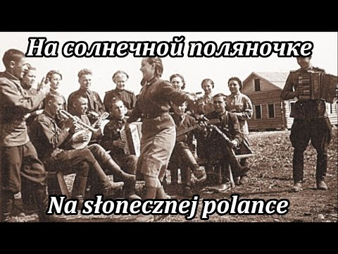 Na Słonecznej Polance - На солнечной поляночке (1944)