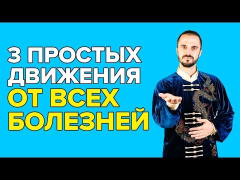 3 Простых упражнения от ВСЕХ БОЛЕЗНЕЙ! От чемпиона МИРА по цигун!