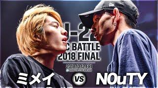 ミメイ vs N0uTY/U-22 MCBATTLE FINAL 2018