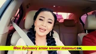 Анонс   Самара Каримова   Авто Караоке   Эрмек Нурбаев   Канала жазыл