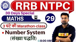 Class -29 || RRB NTPC 30 Days Special  || Maths || by Abhinandan Sir || Number System(संख्या पद्धति)