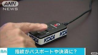 指紋がパスポートやカード代わりに ベンチャー開発(16/05/18)