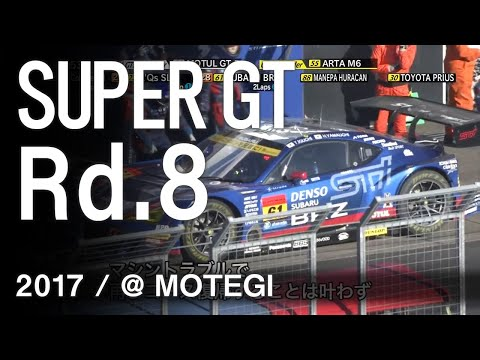SUBARU BRZ GT300 2017 SUPER GT 第8戦 MOTEGI GT GRAND FINAL 決勝 ダイジェスト