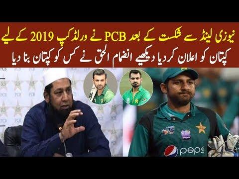 PCB annouce world cup 2019 pakistan cricket ODI Captan