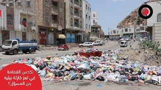 تكدس القمامة في تعز كارثة بيئية... من المسؤل؟