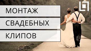 Как монтировать СВАДЕБНЫЙ КЛИП? Как делать свадебный фильм?(Чтобы получать новые уроки нажмите сюда - http://www.inter-video.com/wedding/ Как монтировать СВАДЕБНЫЙ КЛИП? Как делать..., 2015-11-02T08:59:57.000Z)