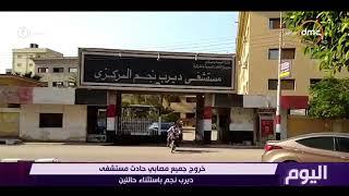 اليوم - خروج جميع مصابي حادث مستشفى ديرب نجم باستثناء حالتين