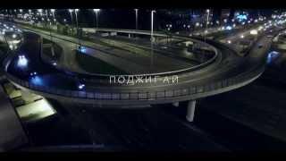 Вова PRIME & Олег Кензов & Тимур TIMBIGFAMILY - Поджигай