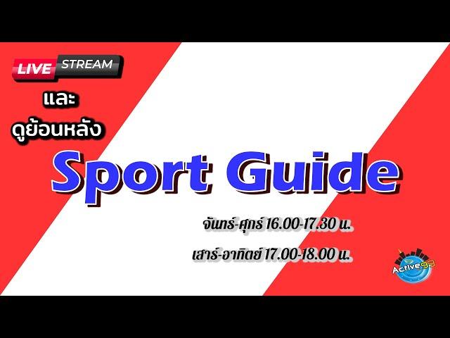 Sport Guide [16-06-2021]