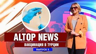 Новости в Турции Вакцинация в Турции 2021 Недвижимость в Турции Altop News Отдых в Турции 2021