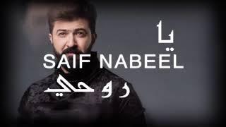 أغنيه سيف نبيل (يا روحي ) بتنقيه 8D اغاني 2021 Saif Nabil's song (Oh my soul), purified by 8D, Songs