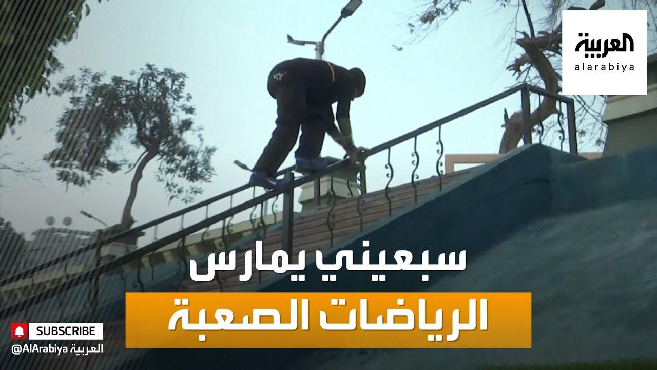 صباح العربية | مسن مصري يمارس الرياضة الصعبة في الأماكن العامة