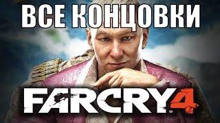 Far Cry 4 - ФИНАЛ | Все концовки