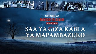 "Christian movie Video Swahili | ""Saa ya Giza Kabla ya Mapambazuko"" Trailer"