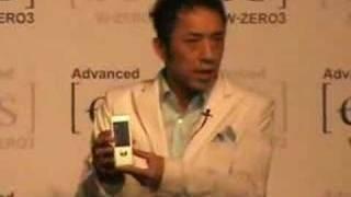 Advanced/W-ZERO3[es]の発表会にスペシャルゲストとして来た筧利夫氏。...