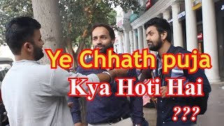What Delhi People know about chhath puja or Pooja