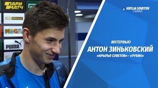 Антон Зиньковский: Я очень хотел забить. Теперь нужно забивать ещё!
