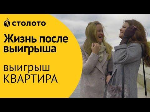 Столото ПРЕДСТАВЛЯЕТ   Победители Жилищной лотереи - сестры Ляпуновы   Выигрыш - квартира