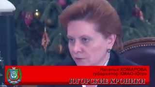 Губернатор Наталья Комарова уничтожает жилье в Югре