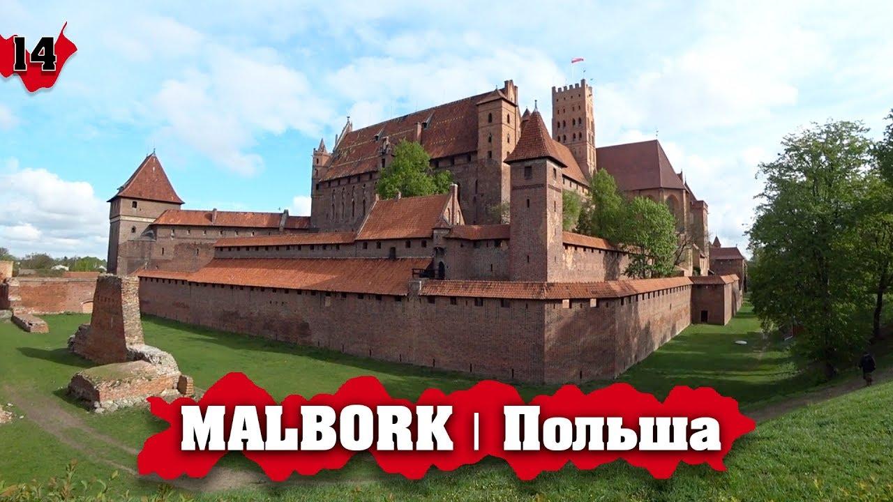 MALBORK | САМЫЙ БОЛЬШОЙ в МИРЕ кирпичный замок! Польша 2019 путешествие обзор городов!