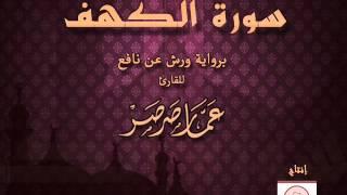 Al-Kahf  الكهف