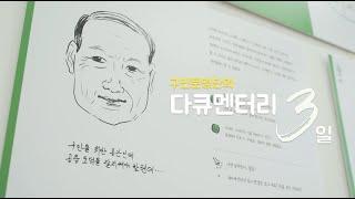 구민운영단의 다큐멘터리 3일