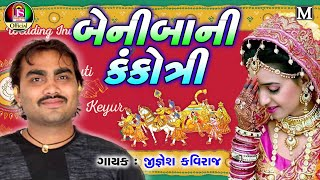 Jignesh Kaviraj Benibaa Ni Kankotari New Gujarati Song
