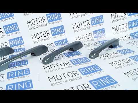 Накладки в цвет на ручки дверей ВАЗ 2108-21099, 2113-2115   MotoRRing.ru