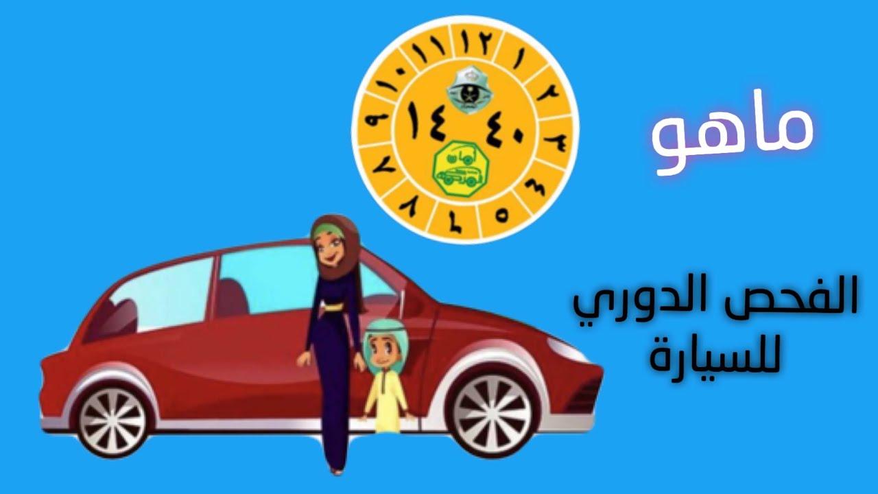 الفحص الدوري للسيارة سناب مصطفى لايف Youtube