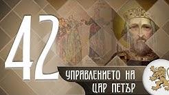 """""""Историята оживява"""" - Управлението на цар Петър (епизод 42)"""