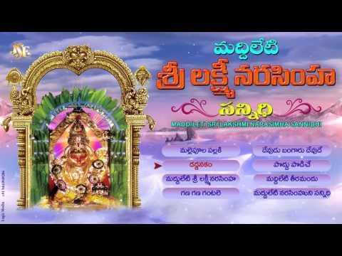 Maddileti Narasimha Swamy Telugu Devotional Songs-Bhakthi-Jukebox Telangana Devotional Songs
