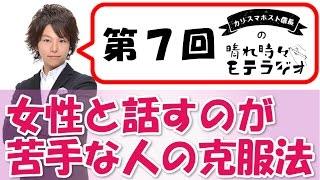 女性と話すと緊張してしまう人の苦手 克服法【信長✖はあちゅう】 ☆新刊...