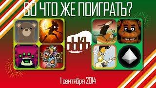ВоЧтоЖеПоиграть!? - #0027 - Еженедельный Обзор Игр на Android и iOS