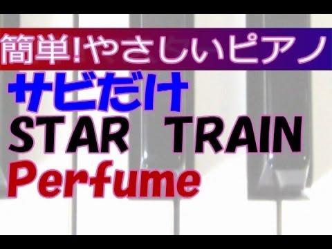 サビだけ簡単!やさしいピアノ「STAR TRAIN」Perfume
