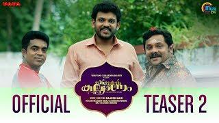 Kalyanam | Official Teaser ft Hareesh Kanaran | Shravan Mukesh, Varsha Bollamma | Rajesh Nair | HD