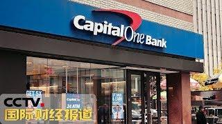 [国际财经报道]热点扫描 美国第七大商业银行数据大规模泄露 上亿北美用户受影响| CCTV财经