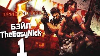 Прохождение Resident Evil 5  CO-OP Дмитрий Бэйл и TheEasyNick — Часть 1: Черная Деревня