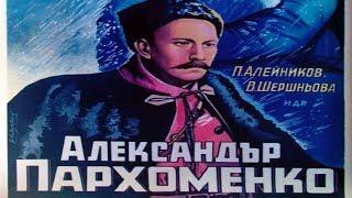 АЛЕКСАНДР ПАРХОМЕНКО 1942 (фильм Александр Пархоменко смотреть онлайн)