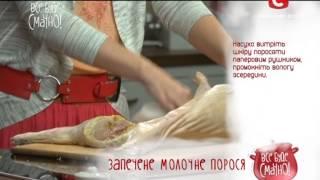 Рецепт: Запеченный молочный поросенок - Все буде смачно - Выпуск 138 - 11.04.15(Подпишись на канал проекта: http://www.youtube.com/user/smachnoonline?sub_confirmation=1 Сайт проекта Все буде смачно: http://smachno.stb.ua/..., 2015-04-12T07:00:00.000Z)