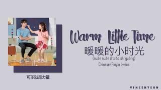 Download 可乐就是力量 - Warm Little Time (暖暖的小时光) (Put Your Head on My Shoulder OST) - Lyric Video