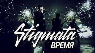Смотреть клип Stigmata - Время